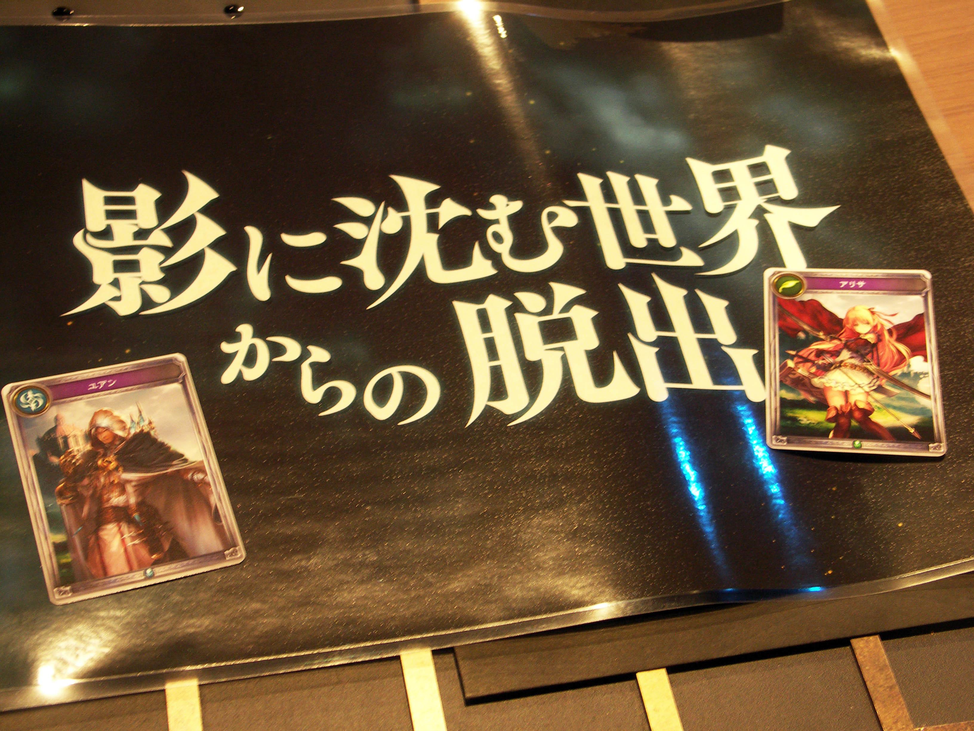 ゲームを共に導く、ユアンとアリサのカード