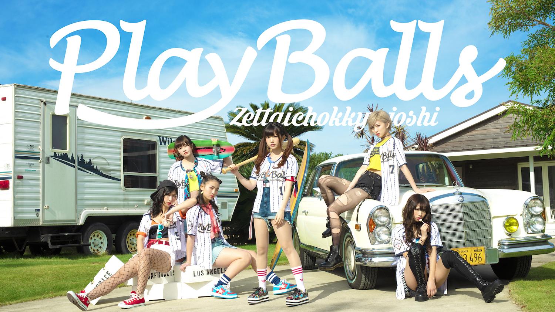 「第52回日本女子ソフトボールリーグ」の公式アンバサダーに就任した絶対直球女子!プレイボールズ