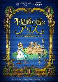 風情ある古城で優雅な謎解き体験『不思議の城のアリス~ロックハート城の執事と隠されたトランプ~』開催