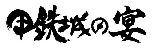 「甲鉄城の宴」は9月25日(日)開催 (C)カバネリ製作委員会