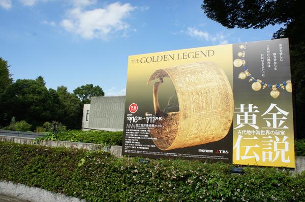 国立西洋美術館「黄金伝説展 古代地中海世界の秘宝」