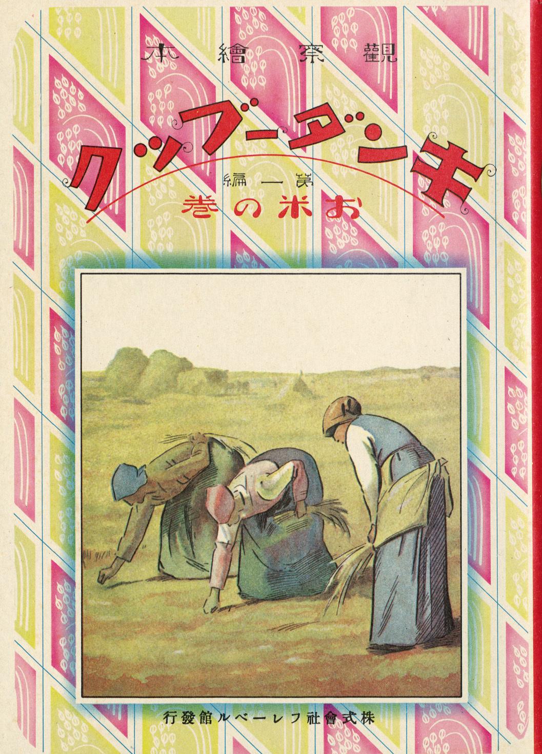 『観察絵本 キンダーブック』創刊号