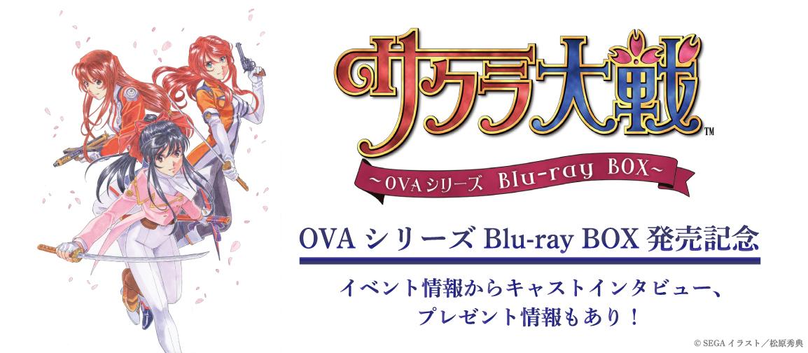 「サクラ大戦」OVAシリーズBlu-ray BOX発売記念特集サイト (C)SEGA イラスト/松原秀典