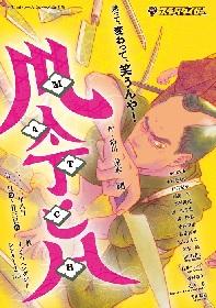 関西の劇団・ステージタイガー、虎本剛が作・演出を手掛ける舞台『MATCH』を再演決定