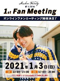 俳優・新田真剣佑のオンラインファンミーティング開催が決定 人数限定で会場参加可能なオフラインチケットも