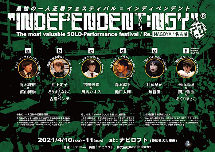 「ナビロフト」最終公演となった、『INDEPENDENT:NGY20』チラシ表