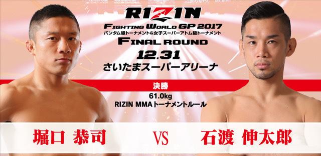 「#RIZINベストバウト」の第10位は堀口恭司 vs. 石渡伸太郎