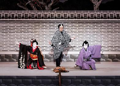 『芸術祭十月大歌舞伎』夜の部レポート 松緑、愛之助と、松也と梅枝のWキャストによる「三人吉三」、玉三郎の新作舞踊「二人静」