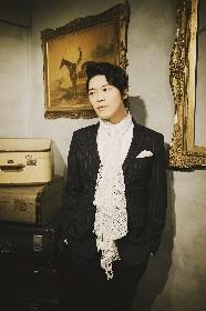 古川慎、新アーティスト写真・ジャケット・収録内容を公開 1stアルバム『from fairytale』は12月23日発売