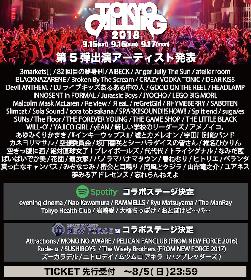 『TOKYO CALLING 2018』忘れらんねえよ、GOOD ON THE REEL、夢アドら 第5弾出演アーティストと日割りを発表