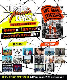 瑛人、マカロニえんぴつ、キュウソネコカミ、奥田民生ら16組出演の音楽イベント『Osaka Music DAYS!!! THE LIVE』開催決定