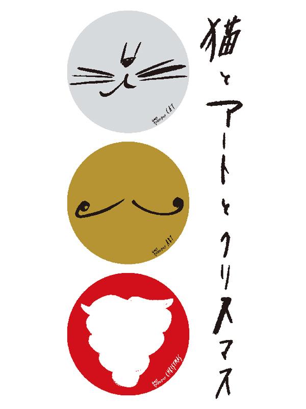 猫とアートとクリスマス髭ペンダント