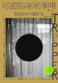 尾崎世界観の短編小説が文芸誌『小説トリッパー 2020年夏号』に掲載