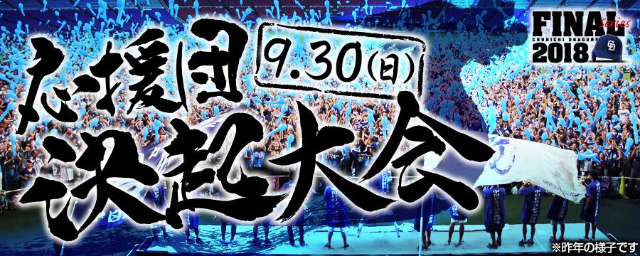 30日(日)には先着5000人をグラウンドに招待。応援団『決起大会』を行う