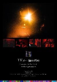 TK from 凛として時雨、未発表楽曲を加えたライブ映像を5.1chサラウンドにて劇場公開決定