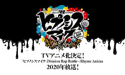 「ヒプノシスマイク」TVアニメ化決定!『ヒプノシスマイク -Division Rap Battle-』Rhyme Anima 2020年 放送