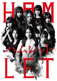 SKE48版『ハムレット』、千秋楽公演をリアルタイムで配信決定 松本珠理奈のコメントも到着