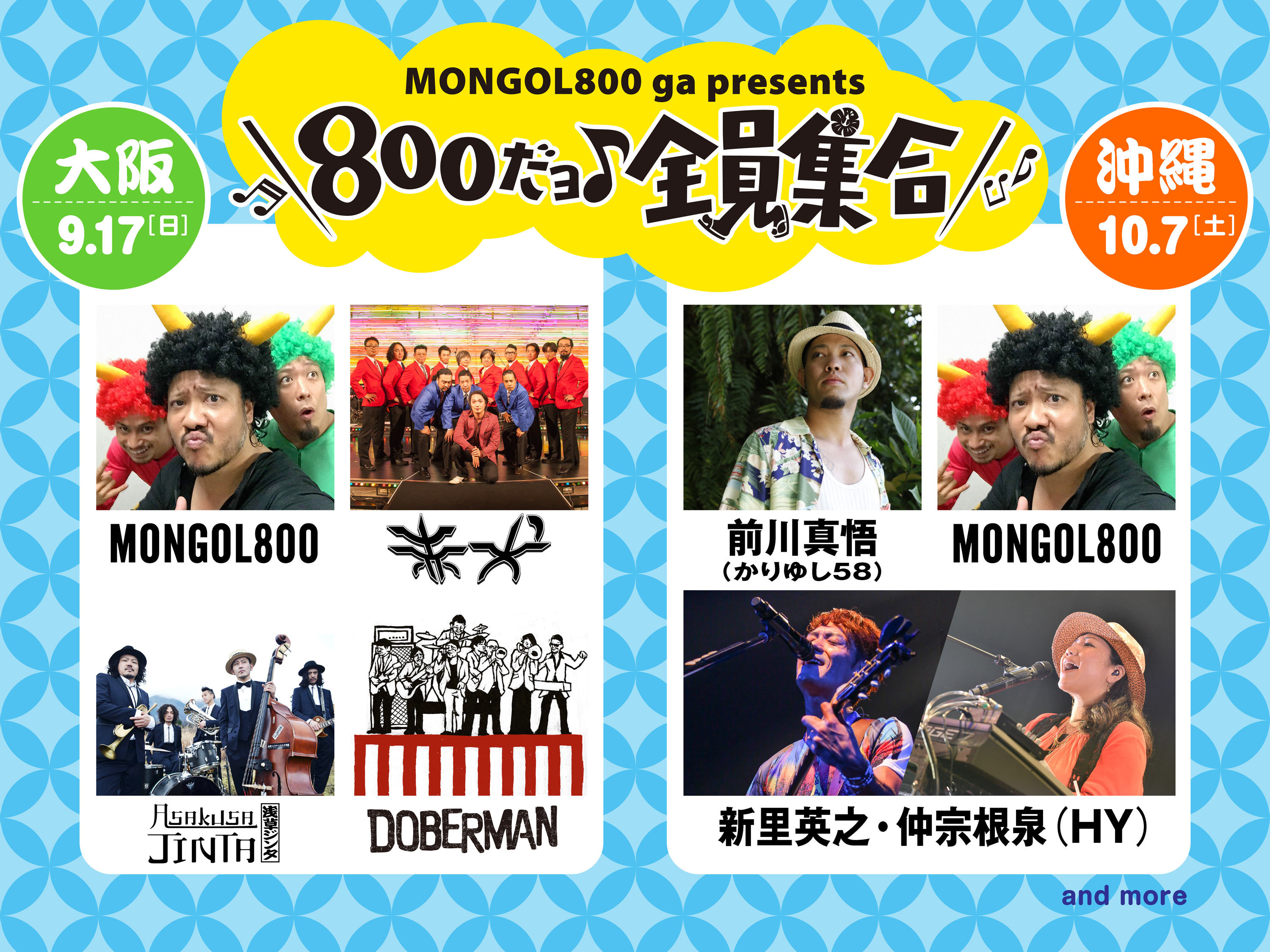 MONGOL800 ga presents『800だョ全員集合!!』