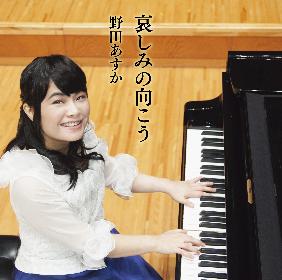 生まれつきの脳の障害を乗り越え、野田あすかが1stアルバム発売