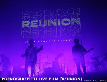 ポルノグラフィティ初のLIVE FILM『REUNION』が全国47都道府県の映画館で3日間の限定上映