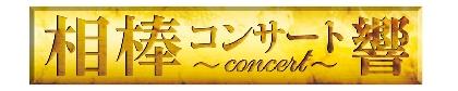 ドラマ『相棒』コンサートが2018年秋開催決定 杉下右京がナビゲートするオーケストラとバンドの生演奏×名場面映像