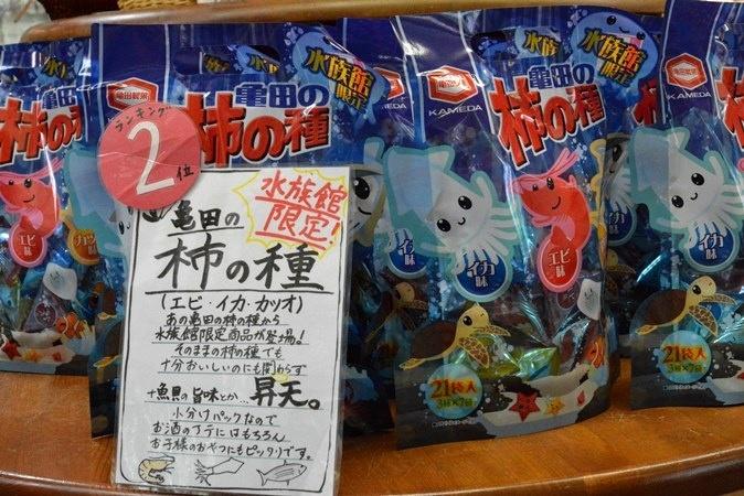 「亀田の柿の種 水族館限定」