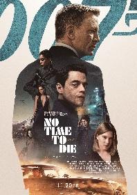 映画『007/ノー・タイム・トゥ・ダイ』Qの開発した新型飛行機も登場 新予告&日本版ポスタービジュアルを解禁