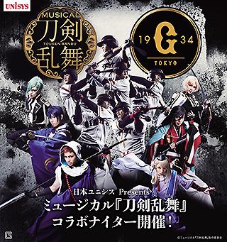 9月11日に開催される『日本ユニシスPresents ミュージカル『刀剣乱舞』×読売ジャイアンツ コラボナイター』
