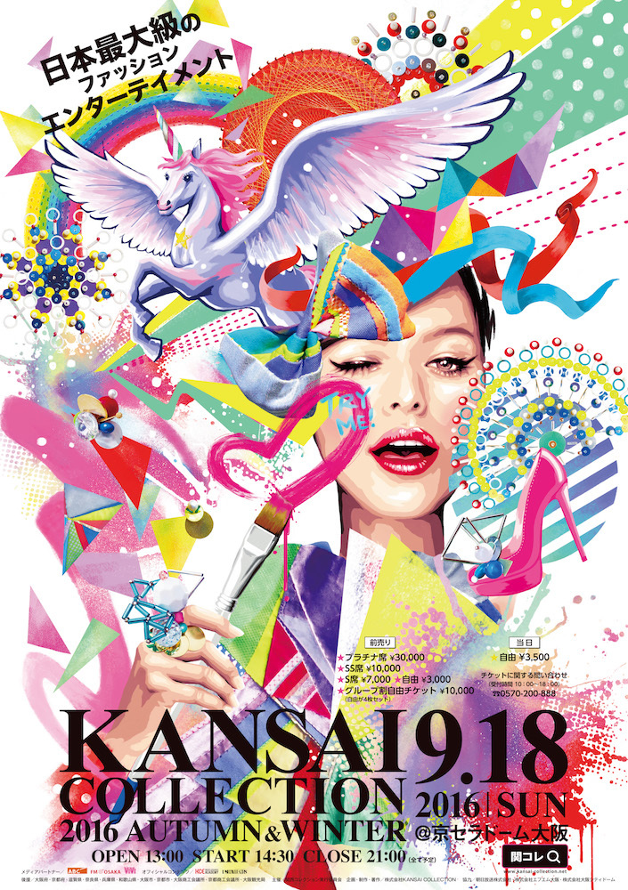 『KANSAI COLLECTION 2016 AUTUMN & WINTER』ポスター