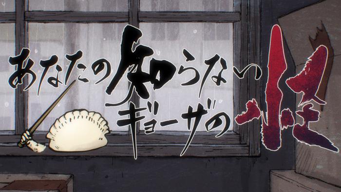 TVアニメ『ドロヘドロ』Blu-ray BOX下巻収録の新作OVA魔のおまけ4「あなたの知らないギョーザの怪」より