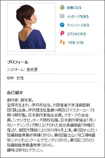 西史夏さんのブログのプロフィール欄より(SPICE編集部責任による画像掲載)