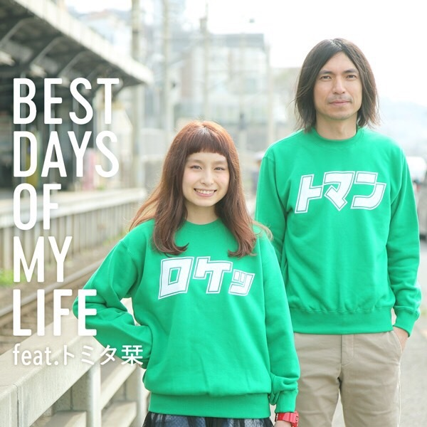 ROCKETMAN 「BEST DAYS OF MY LIFE feat.トミタ栞」