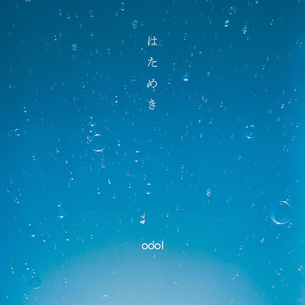odol アルバム『はためき』