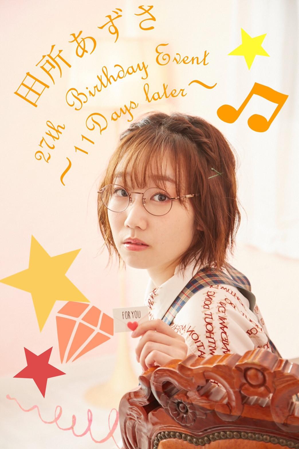 田所あずさ27th BirthDay Event ~11Days later~