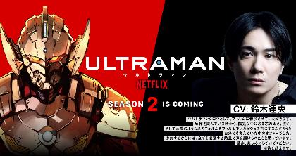 アニメ『ULTRAMAN』シーズン2に鈴木達央が参戦! ウルトラマンタロウ役で超特報PVにも登場