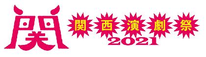 『関西演劇祭2021』開催が決定 10劇団が参加 審査員に板尾創路、西田シャトナー、行定勲、一色隆司が登場