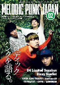 04 Limited Sazabys、Dizzy Sunfistら登場、1冊まるごとメロディックパンクを語りつくした『Melodic Punk JAPAN 02』発売
