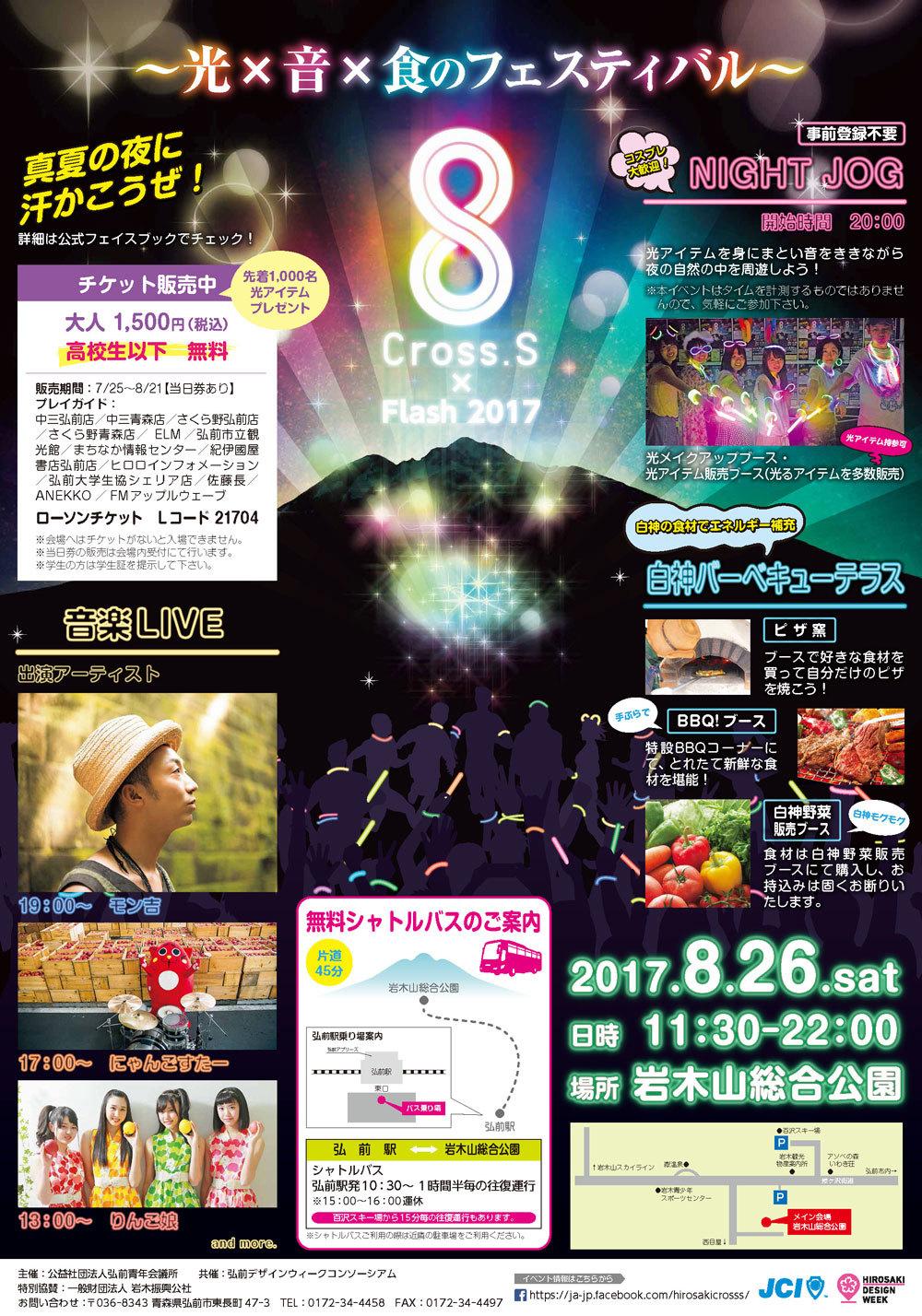 野外音楽祭『Cross.S×Flash(クロスエス×フラッシュ) 2017 ~光×音×食のフェスティバル~』