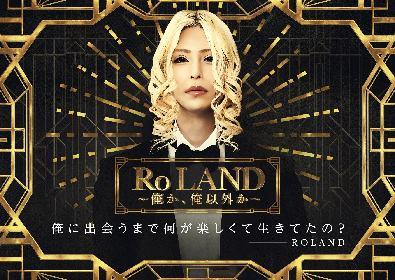 「現代ホスト界の帝王」ROLAND初の展覧会、入場者数が1万人を突破 福岡・名古屋・札幌・広島での巡回開催が決定