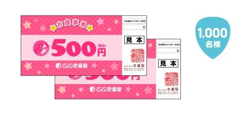 oCo壱番屋お食事券1,000円分