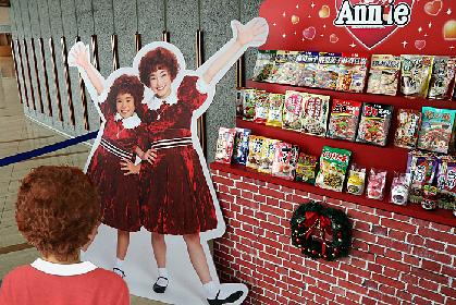 【THE MUSICAL LOVERS】ミュージカル『アニー』【第13回】ブラックすぎる!? 孤児院の実態