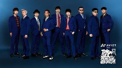 東京スカパラダイスオーケストラ、完全ワイヤレスイヤホンAVIOTのタイアップ曲配信開始、ミュージックビデオも公開