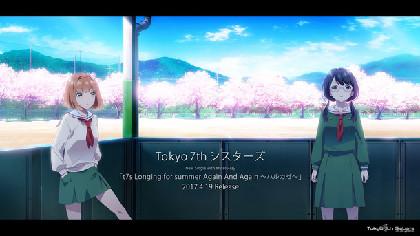 Tokyo 7th シスターズMV先行上映会で水瀬いのり&篠田みなみトーク
