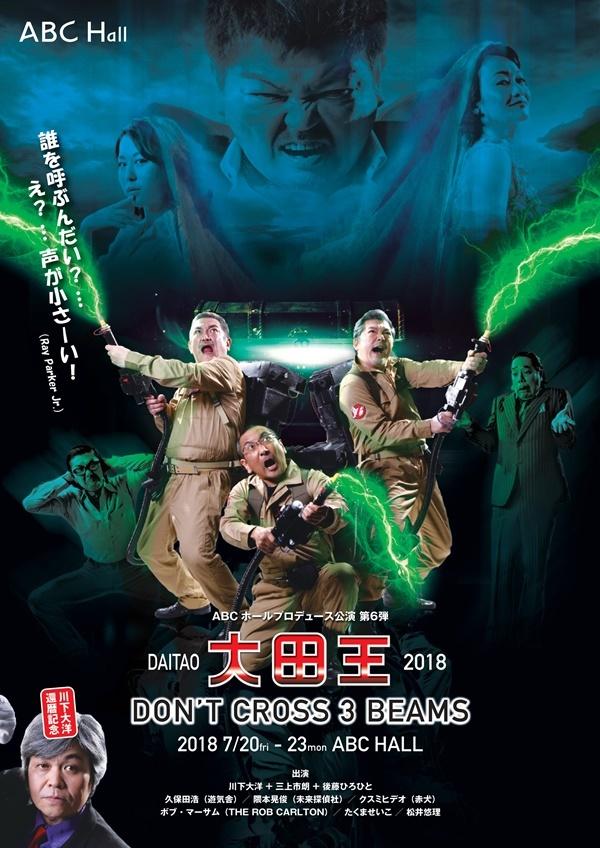 ぜひ本家『ゴーストバスターズ』のポスターと見比べてほしい、大田王2018『DON'T CROSS 3 BEAMS』公演ビジュアル