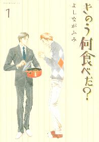 西島秀俊 内野聖陽 主演ドラマ放送開始!『きのう何食べた?』第1~2巻が期間限定無料に!