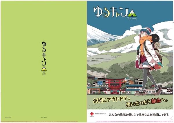 特典クリアファイル 東京都 (C) あfろ/芳文社