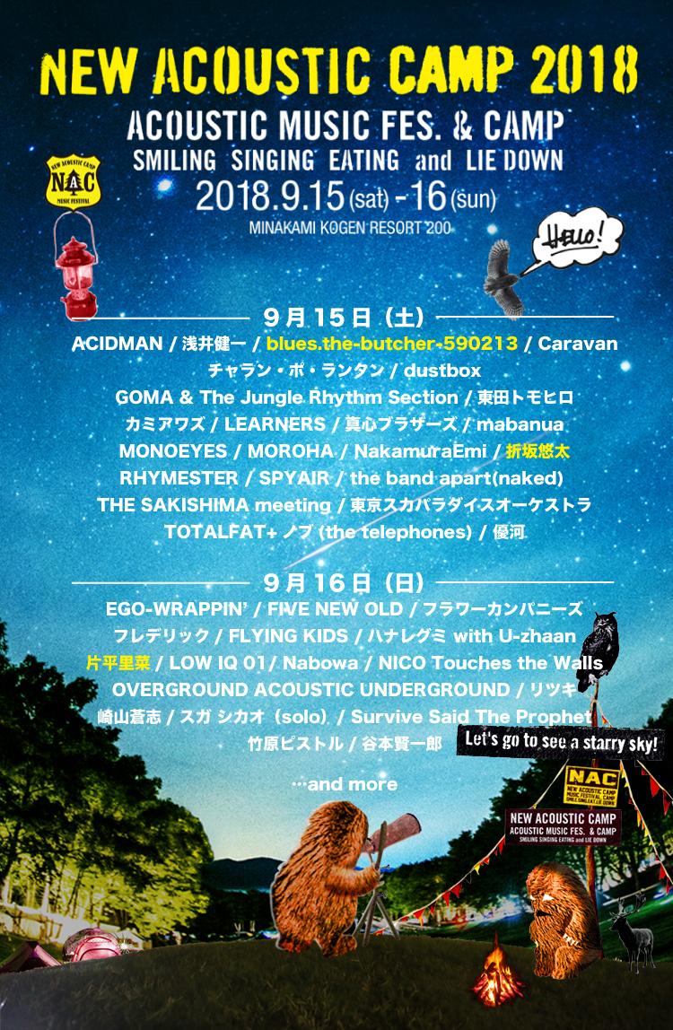 『New Acoustic Camp 2018 〜わらう、うたう、たべる、ねっころがる。〜』