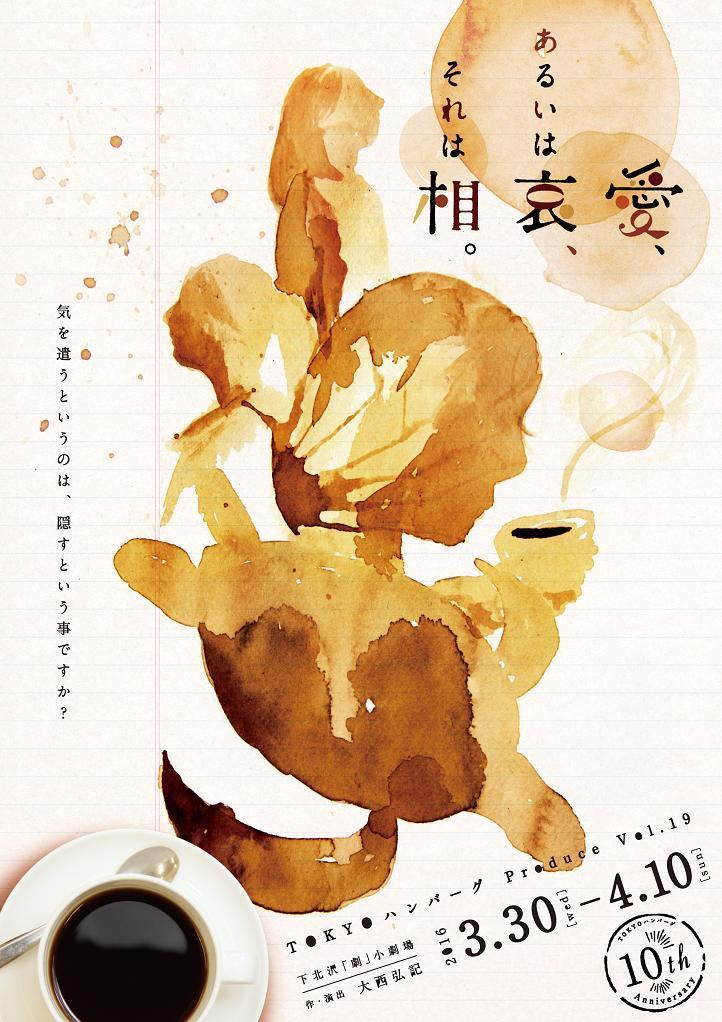TOKYOハンバーグ『愛、あるいは哀、それは相。』