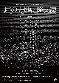 地球ゴージャス、結成25周年を祝し『星の大地に降る涙』を新たなキャスト、新演出版で上演