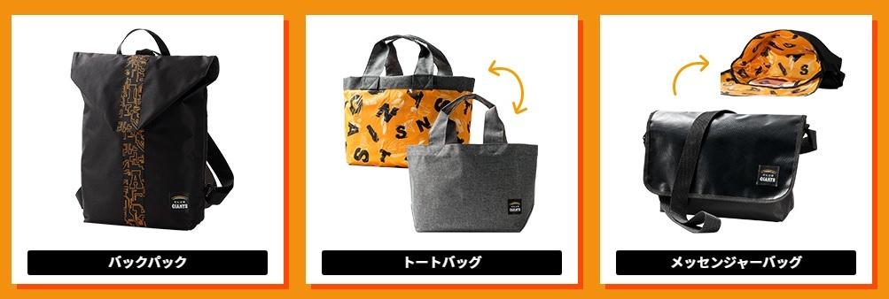 3つのバッグから一つを選べる